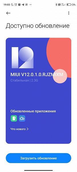Для Redmi Note 9 Pro вышла глобальная MIUI 12 на Android 11