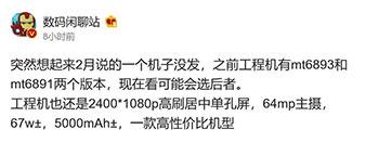 Xiaomi выпустит облегчённую версию игрового Redmi K40 GE