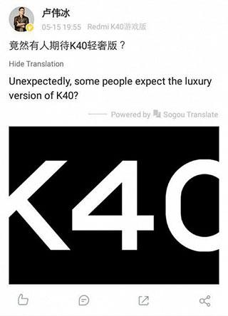 Xiaomi пополнит серию Redmi K40 ещё одним смартфоном