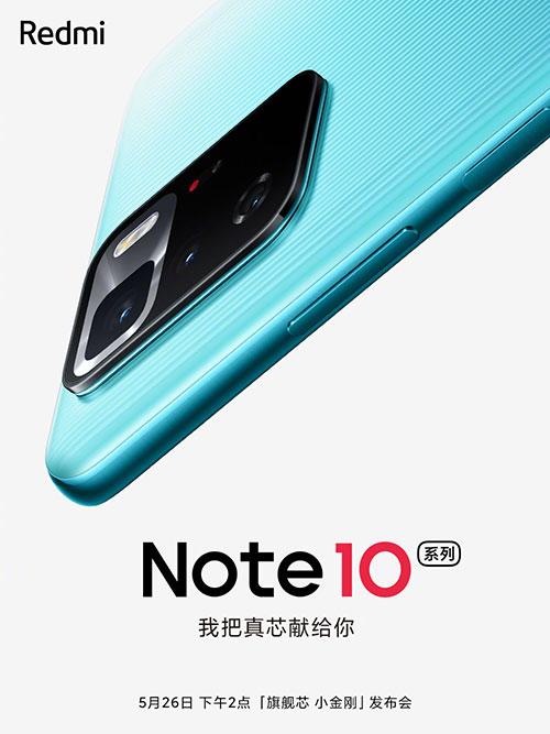 Появились подробности о смартфоне Redmi Note 10 Ultra