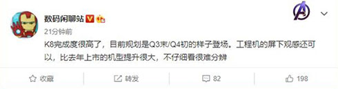 Компания Xiaomi выпустит в этом году ещё один флагман
