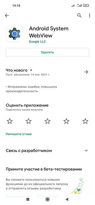 """Android WebView не обновляется"" или ""System WebView не обновляется"""