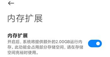 Redmi Note 10 Pro 5G получил функцию расширения оперативки