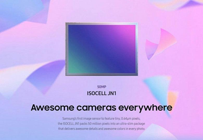 Samsung ISOCELL JN1 - 50 Мп для доступных смартфонов