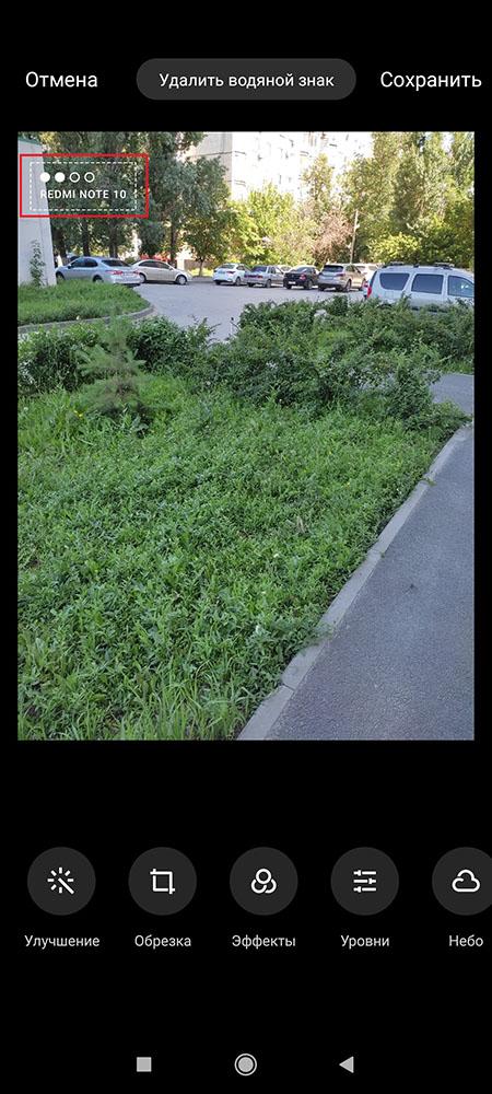Перемещаем водяной знак на фото в Xiaomi