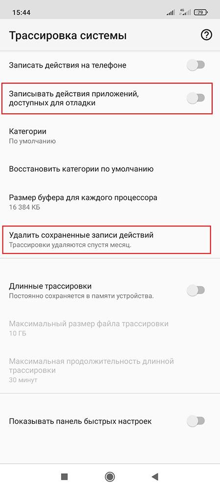 Как в MIUI 12 отключить фоновую запись действий пользователя?