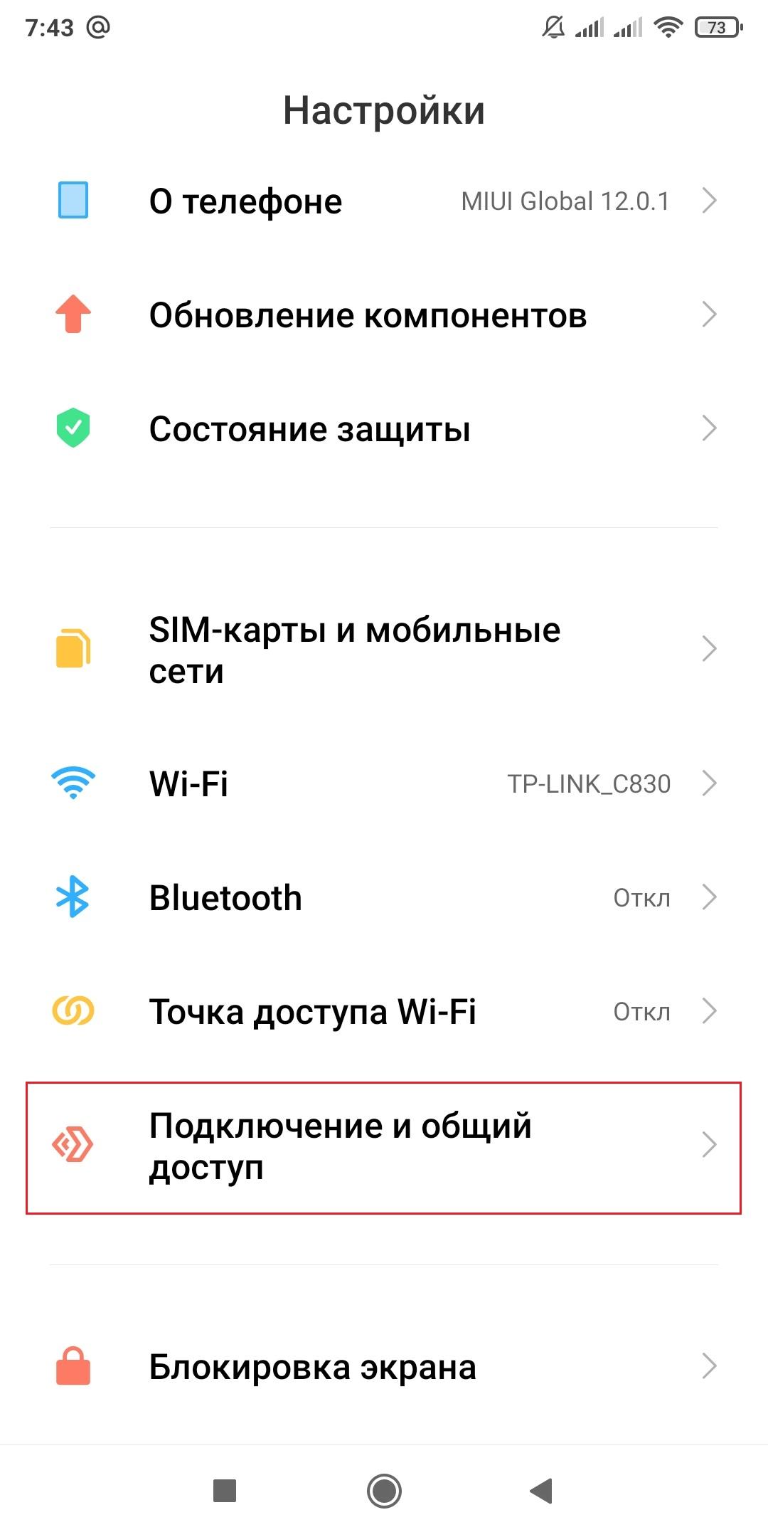 Отключение рекламы сторонних приложений на Xiaomi