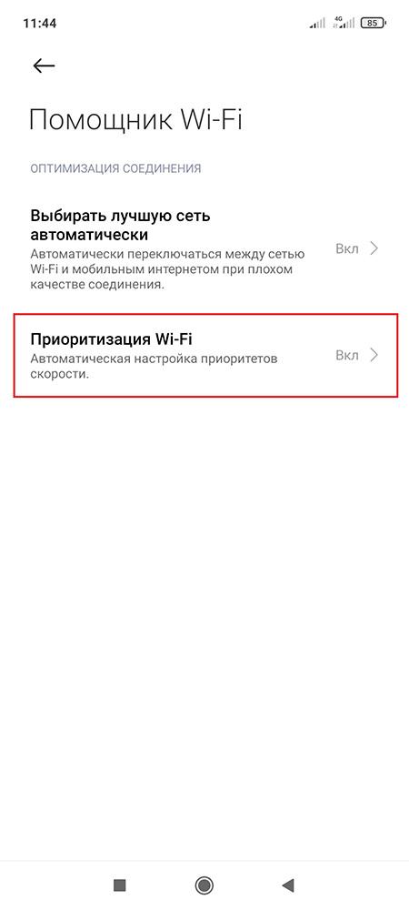 Экстремальный режим Wi-Fi на Xiaomi