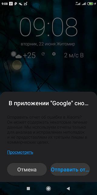 Ошибка в приложении Google на Xiaomi, Redmi и Poco
