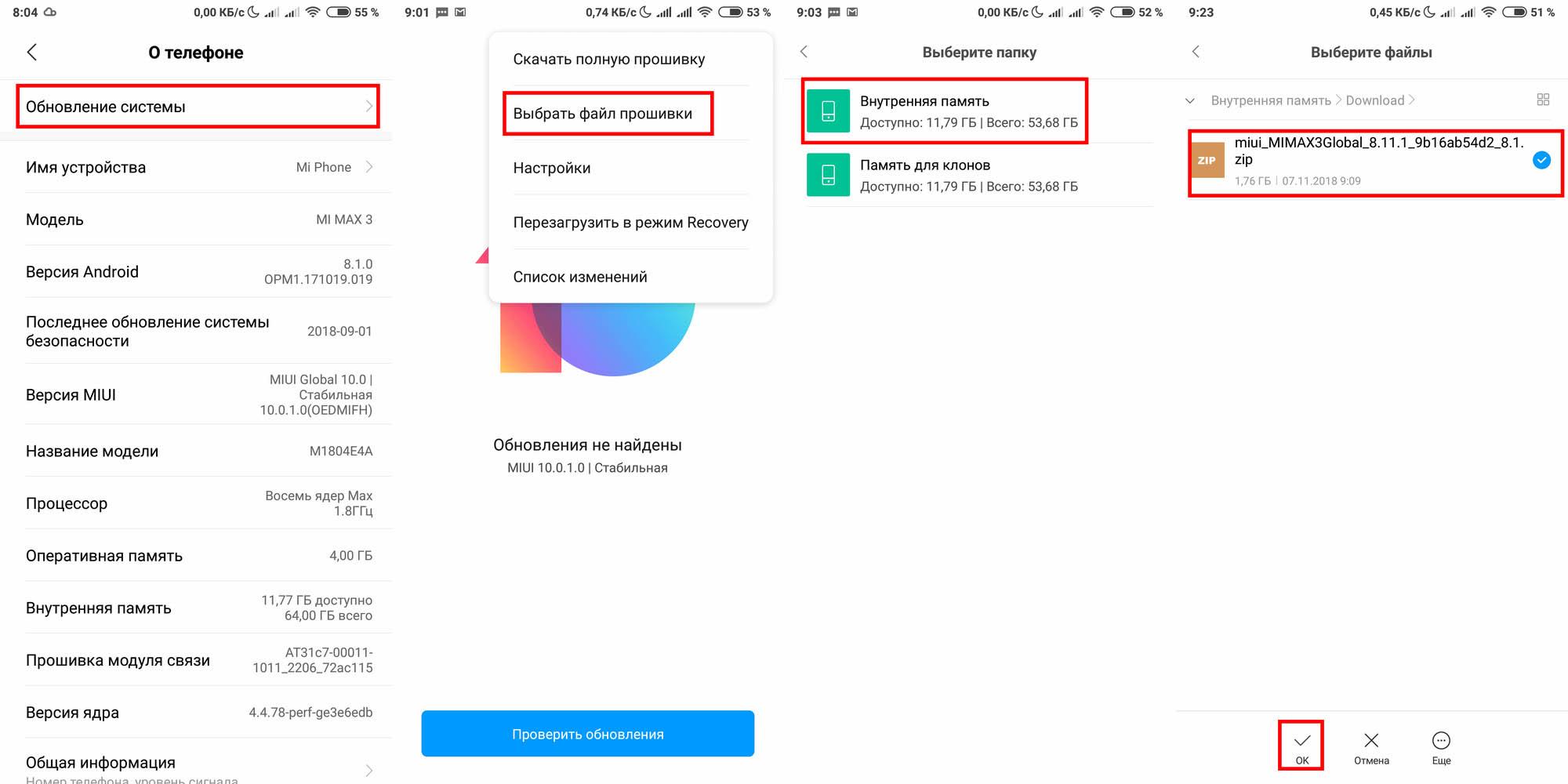 Как прошить смартфон Xiaomi через три точки?