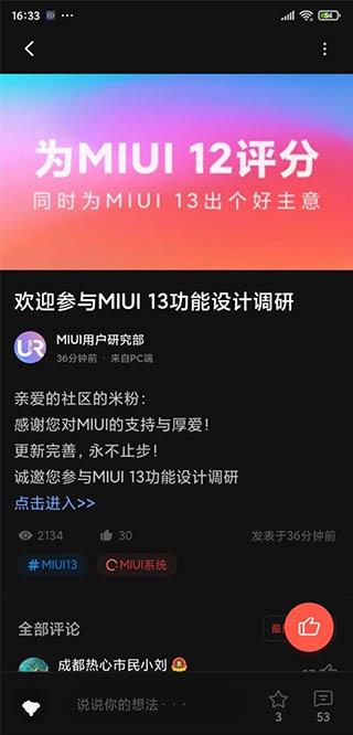 Xiaomi приглашает на тестирование оболочки MIUI 13