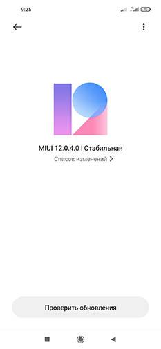 Почему в моём смартфоне Xiaomi пропало обновление MIUI?