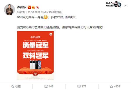 Xiaomi жалуется на дефицит SoC Snapdragon 888 и Snapdragon 870
