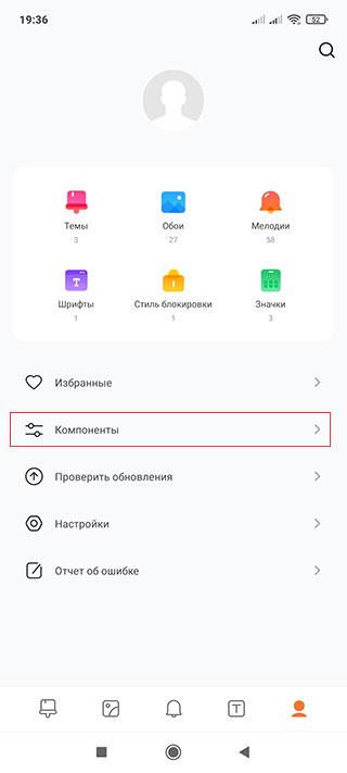 Как изменить или отключить мелодию запуска на Xiaomi?