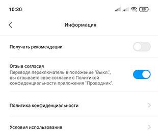 Отключение рекламы в приложениях MIUI