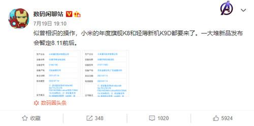 Большая презентация Xiaomi в августе - что ждать?
