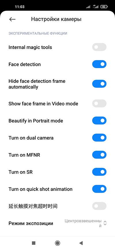 Активация экспериментальных функций в камере MIUI