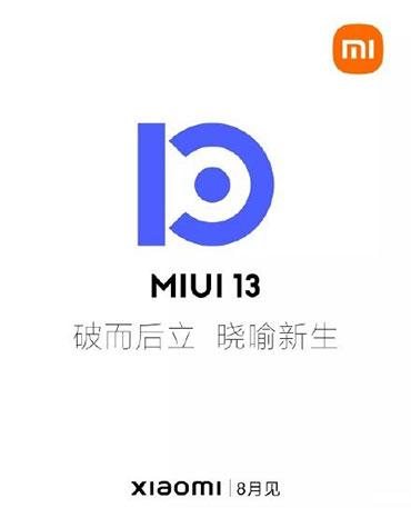 Презентация оболочки MIUI 13 состоится в августе