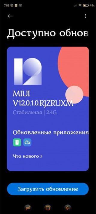 Пользователи Redmi Note 9 Pro в России получают Android 11