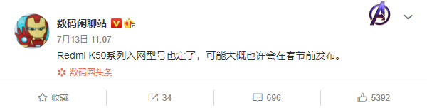 Xiaomi представит флагман Redmi K50 в январе 2022 года