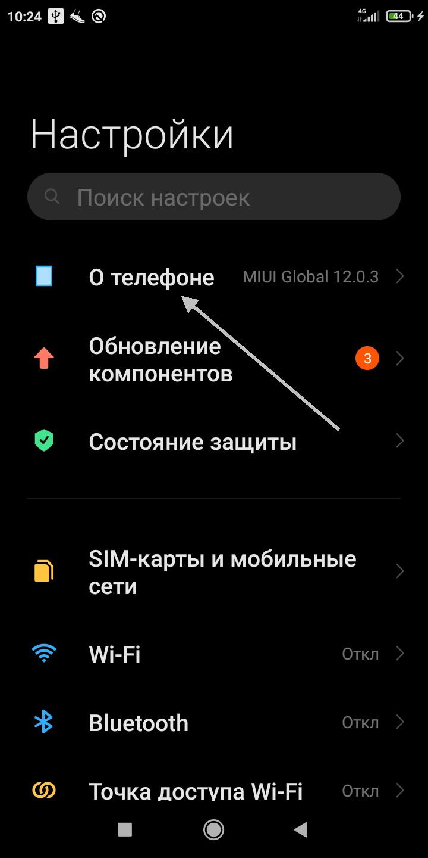 как посмотреть характеристики смартфона Сяоми