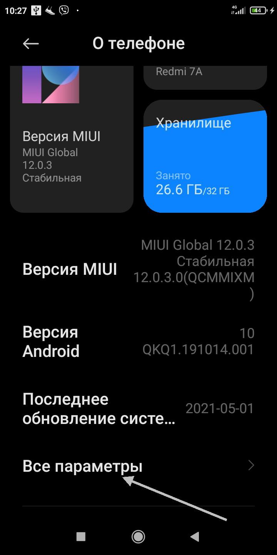 как посмотреть характеристики смартфона Сяоми_1